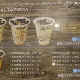 FOOD BOAT Cafe(フードボートカフェ)のメニュー
