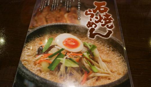【石焼らーめん火山】メニュー表(ラーメン・餃子・つけ麺・トッピング・ドリンク)