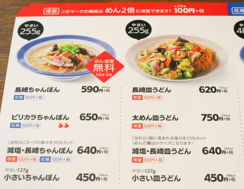 【リンガーハット】メニュー表(ちゃんぽん・皿うどん・餃子・おこさまセット) | 外食メニューガイド