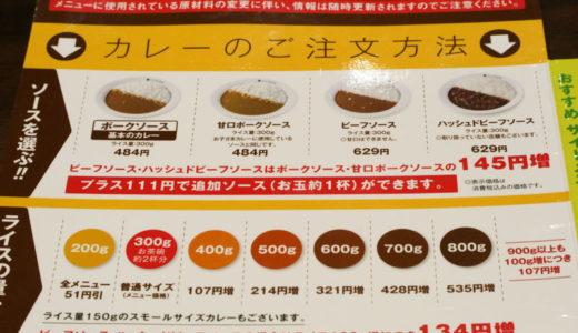 「CoCo壱番屋(ココイチ)」カレーの注文方法を徹底解説!(量・辛さ・トッピング一覧)
